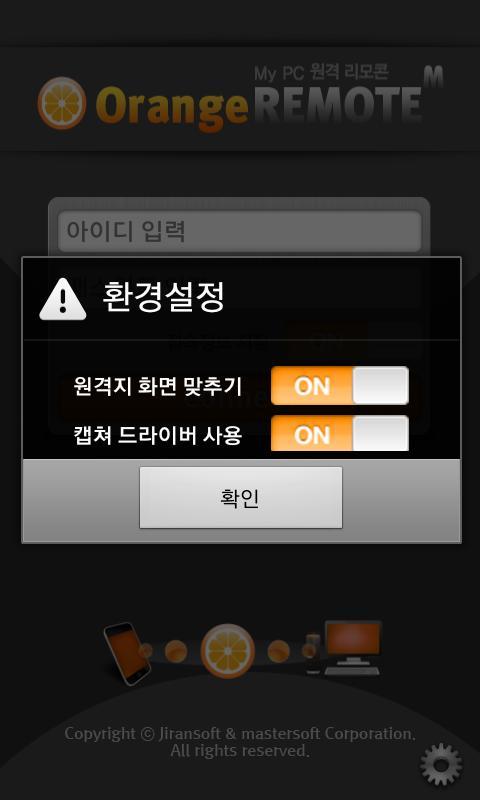 내 PC 원격제어 솔루션 오렌지리모트[포터블마켓]- screenshot