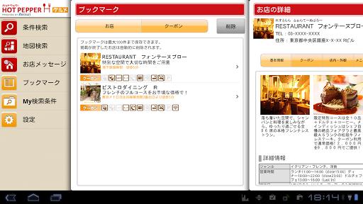 Hot Pepper Gourmet HD 1.3.8 Windows u7528 4