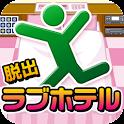 脱出ゲーム ラブ☆ホテル~超ハマる暇つぶし脱出ゲーム~ icon