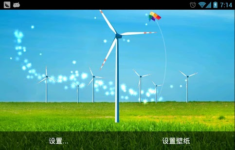 Windmill Live Wallpaper screenshot