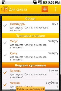 Список покупок CleverBag Beta - screenshot thumbnail