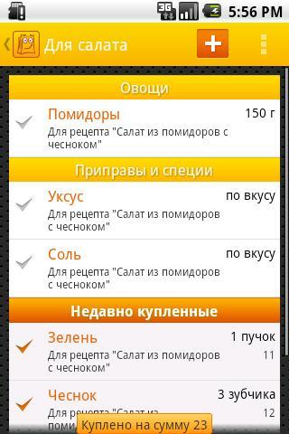 Список покупок CleverBag Beta- screenshot