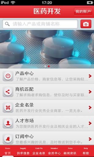 疯狂喷气机攻略app - 癮科技App