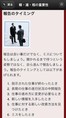 新社会人の必須スキル!!のおすすめ画像4
