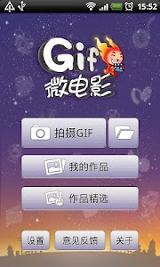 Gif微电影 screenshot 0