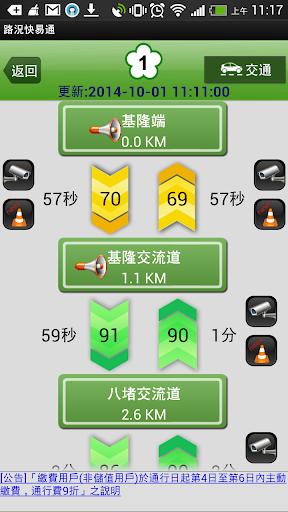 【免費交通運輸App】路況快易通-APP點子