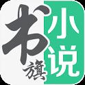 书旗小说 icon