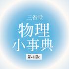 物理小事典 第4版(三省堂) icon
