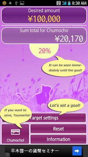 Tsumocho -Savings Calculator-