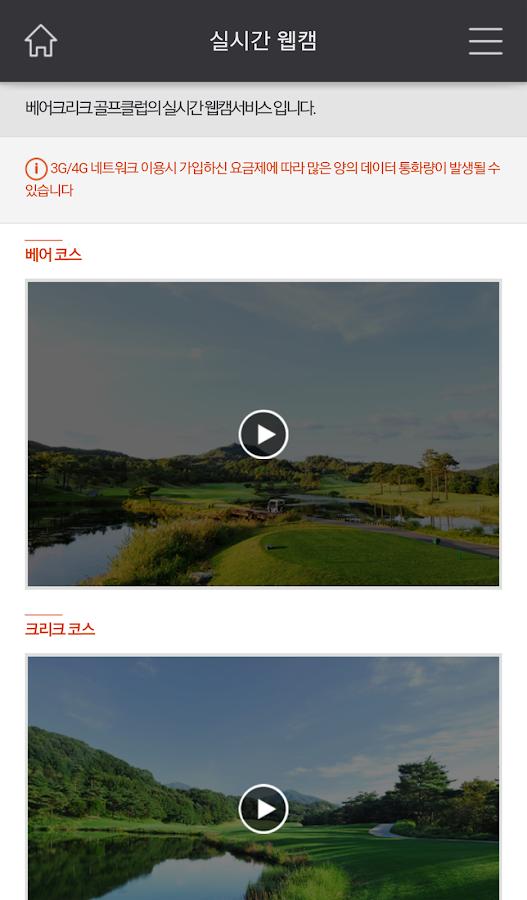 BearCreek Golf Club- screenshot