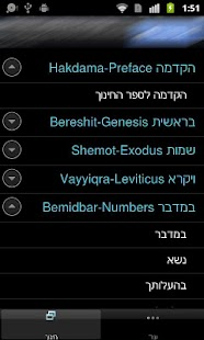Jewish Books - Sefer HaHinuch - screenshot thumbnail
