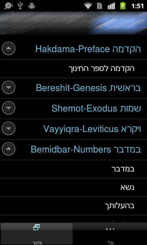 Jewish Books - Sefer HaHinuch - screenshot