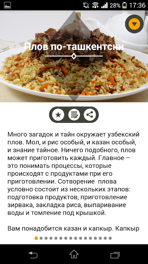 Рецепты с пошаговыми инструкциями и 34