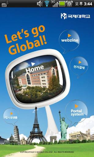 국제대학교 Campus App