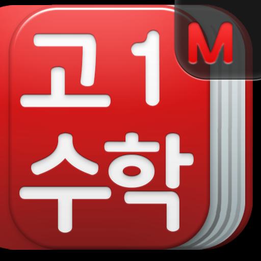 고1수학 공식집-수학 마스터 教育 App LOGO-APP開箱王