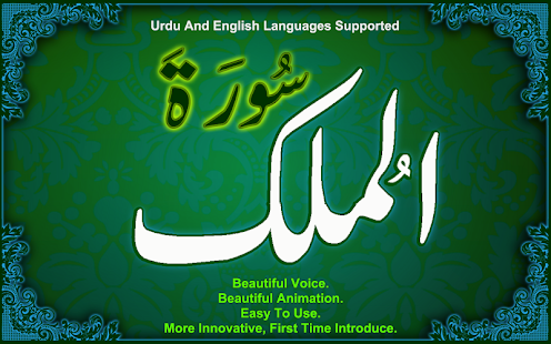 Surah Mulk with mp3 – Apps on Google Play