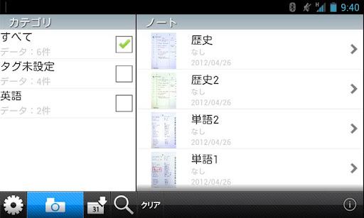 Smareco NOTE 2.0.2 Windows u7528 4