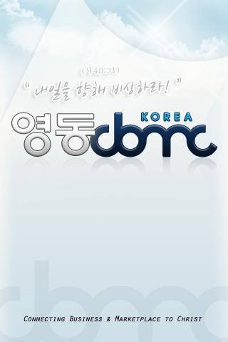영동 CBMC