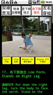 TaiChi 24 Teaching 4(24式太极拳-4)- screenshot thumbnail