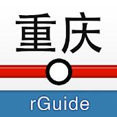 重庆地铁 Chongqing Metro