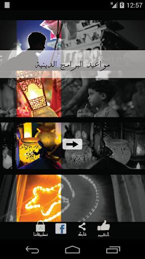 مواعيد البرامج الدينية رمضان