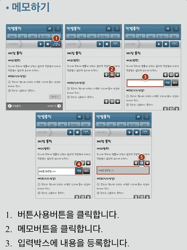 【免費教育App】민사소송법Ⅱ 음성 조문노트-APP點子