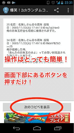 玩娛樂App|爆笑!2chランダムコピペ集免費|APP試玩