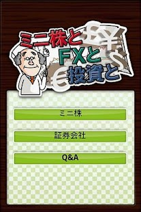 ミニ株とFXと投資と- screenshot thumbnail