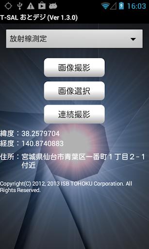 T-SAL u304au3068u30c7u30b8 1.3.0 Windows u7528 2