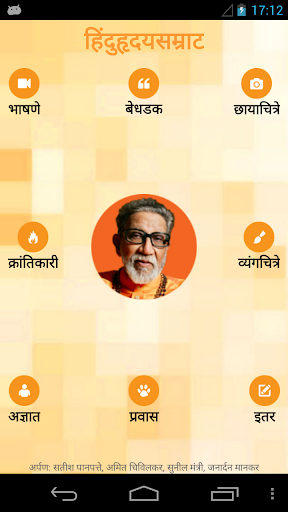 【免費個人化App】Balasaheb Thackeray-APP點子
