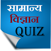 Science Quiz in Hindi