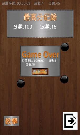 【免費休閒App】炸彈地雷-APP點子