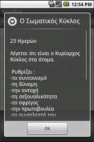 Biorhythms - Βιορυθμοί - screenshot
