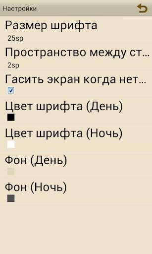 Черный следопыт - 3