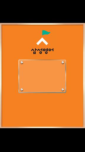 玩通訊App|참솔학원,참솔삼성영어(강신초,강신초등학교)免費|APP試玩