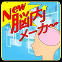 New脳内メーカー icon