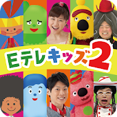 Eテレ「タップあそび」子供向けのアプリ 音楽知育ゲーム無料