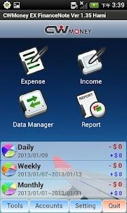 CWMoney EX Expense Track - screenshot thumbnail