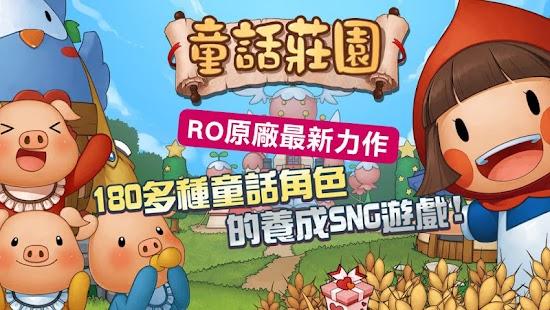 童話莊園-RO原廠最新力作!