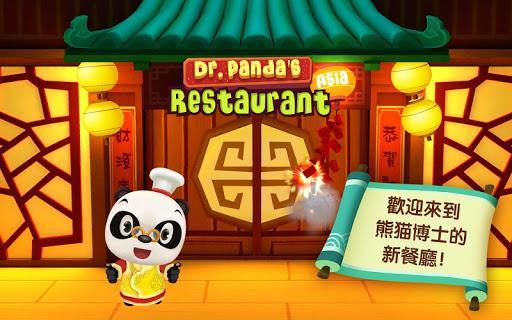 熊貓博士亞洲餐廳