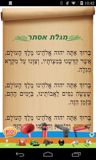 Megillas Esther - מגילת אסתר