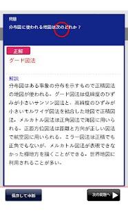 センター重要語地理- screenshot thumbnail