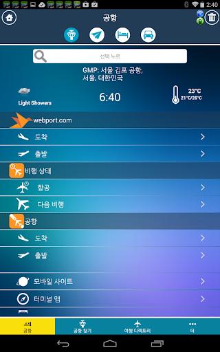 김포 공항 서울