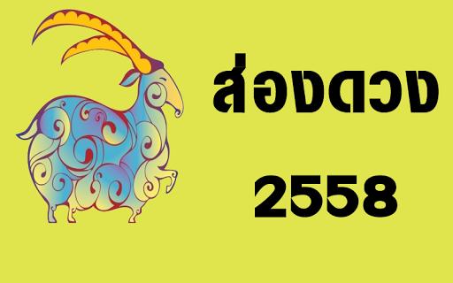 ดูดวง 2558