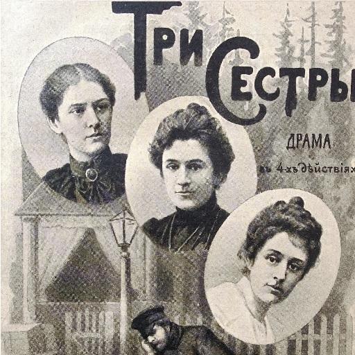Антон Чехов Три сестры LOGO-APP點子