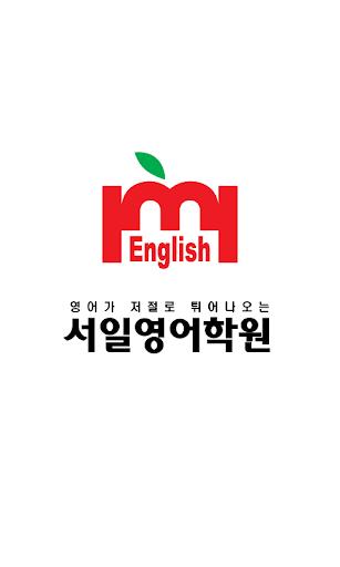 서일영어 운양캠퍼스