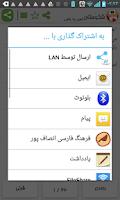 Screenshot of شکرستان