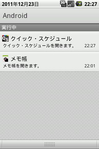 Quick Schedule- screenshot