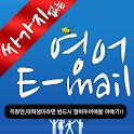 싸가지 없는 영어 E-mail