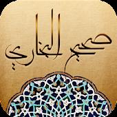 Sahih al-Bukhari صحيح البخاري